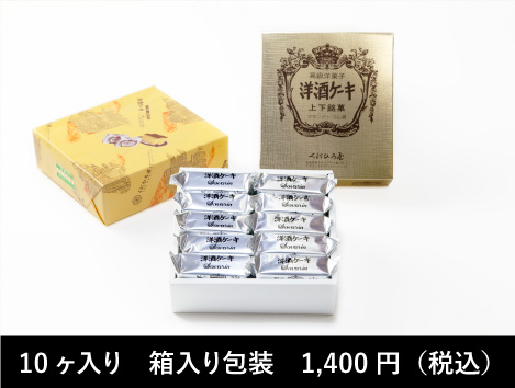 10ケ入り箱入り包装1,400円(税込)