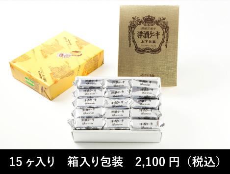 15ケ入り箱入り包装2,100円(税込)