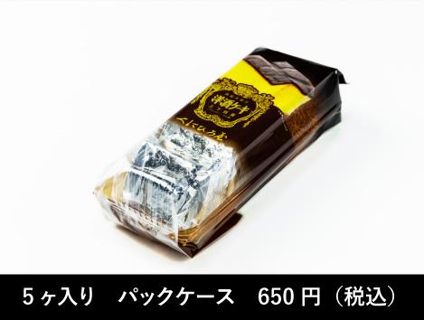 5ケ入りパックケース650円(税込)