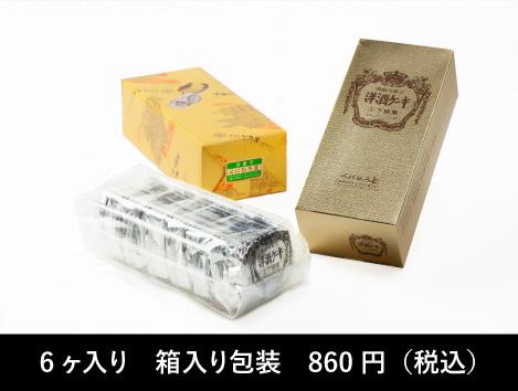6ケ入り箱入り包装860円(税込)